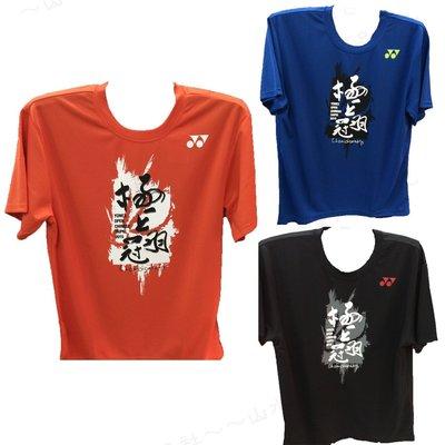 Ψ山水體育用品店Ψ【YONEX 紀念衫...