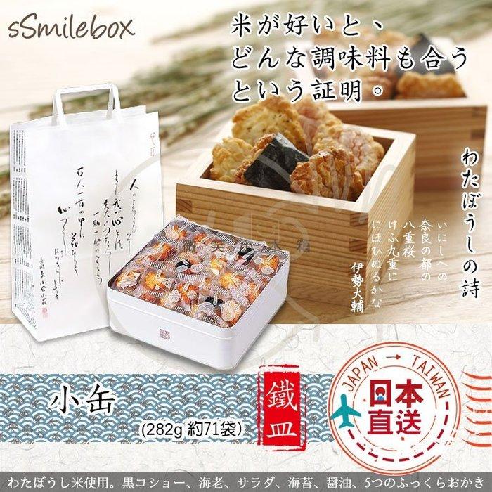 微笑小木箱『 小鐵罐禮盒(約71袋)』JAPAN京都米 小倉山莊 綜合一口酥仙貝 米餅/百人一首 京都伴手禮