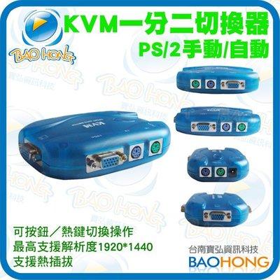 台南詮弘】PS2 PS/2介面KVM SWITCH 1分2 1對2手動/自動切換器 VGA螢幕顯示器鍵盤滑鼠操控電腦
