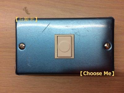 【丘斯米 Choose me】工業風  開關插座  不鏽鋼  電鈴  白色