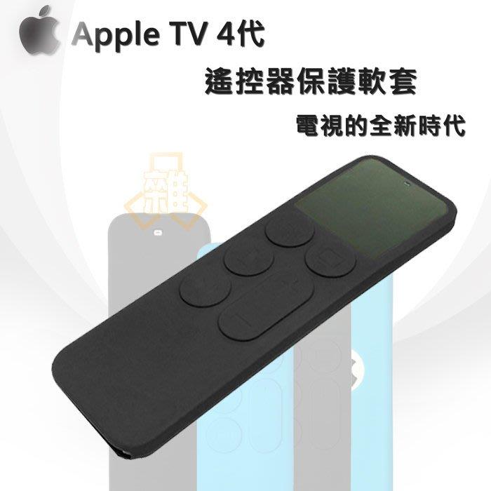 【現貨】Apple TV 4代 (2015新款) 遙控器 矽膠 保護套 黑色 保護殼 皮套 數位電視 保護你的遙控器