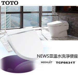 (原廠貨)(全新) TOTO TCF6631T 衛洗麗 溫水洗淨便座 免治馬桶座(不含安裝)