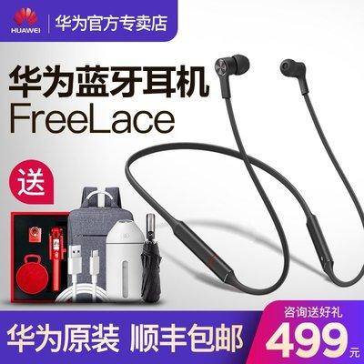 【安安3C】華為freelace無線藍...