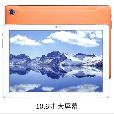 送皮套~全新繁體中文10.6寸平板電腦十核4G全網通WiFi 4G+128G安卓學習機 遊戲平板#19045