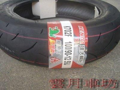 (雲月車坊)建大輪胎 K702熱熔胎 100/90/12 強先上市 全面特價 1040元 (本島2條免運費)