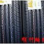【順利輪胎】瑪吉斯 MAXXIS MS800 195-60-15/195-65-15/205-55-16/215-45-17/205-60-15 KR30