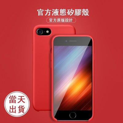 現貨當天出貨原廠iphone x矽膠手機殼 iphone6s iphone7 iphone8 plus保護套矽膠殼手機套