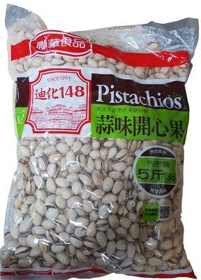 聯華食品 萬歲牌 迪化148蒜味開心果 量販包 3000g 全素 嗑瓜子