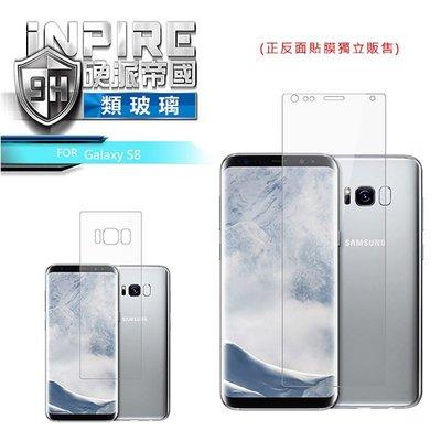 --庫米--iNPIRE SAMSUNG Galaxy S8 極薄 9H PET 保護貼 玻璃貼 保護膜 背貼(內縮)
