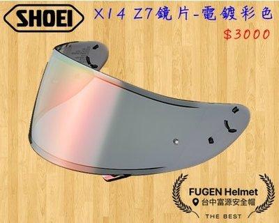 【台中富源】SHOEI X14 Z7 全罩安全帽 配件 通用 鏡片 公司貨 原廠鏡片 可裝防霧片 CWR-1 電鍍彩色