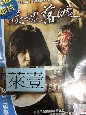 萊壹@51300 DVD【屍魂落魄】全賣場台灣地區正版片