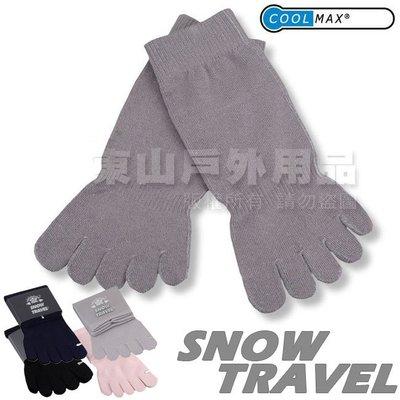 Snow Travel AH-19(多色) 雪之旅 排汗快乾抗菌五指襪 Coolmax吸震襪 戶外登山機能襪 吸濕運動襪 台中市