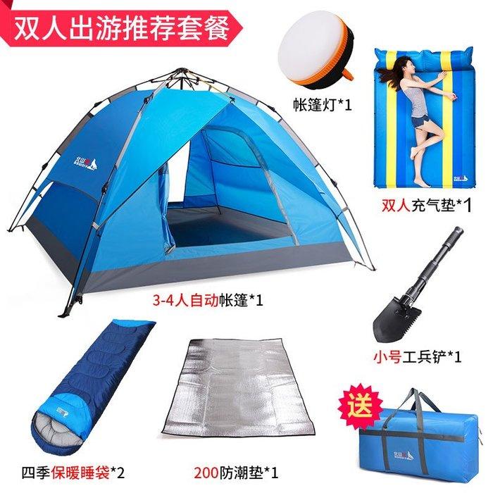 奇奇店-戶外3-4人自動速開雙層遮陽防雨野外露營帳篷套裝自駕游#方便 #快捷 #實用