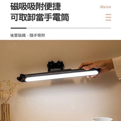 超 熱賣 貓掌磁吸觸控燈 LED調光燈 貓咪閱讀燈條 (USB充電) 小夜燈 貓掌 貓咪 燈條 桌面燈 桌燈 化妝鏡燈