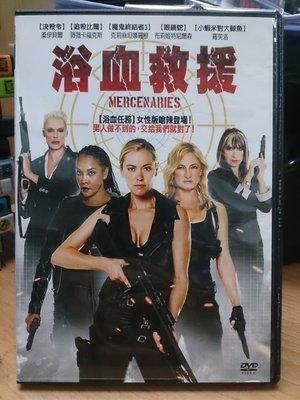 影音大批發-E04-087-二手DVD-電影【浴血救援】-柔伊貝爾 克莉絲坦娜羅根(直購價)