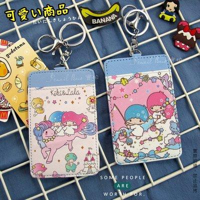 【鉛筆巴士】雙子星KIKILALA 卡套 卡片夾 KITTY卡夾證件夾識別證鑰匙圈掛牌工作證悠遊卡夾皮夾k1701053
