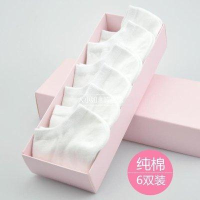 短襪薄款純棉淺口低幫純色船襪【大小姐韓風館】