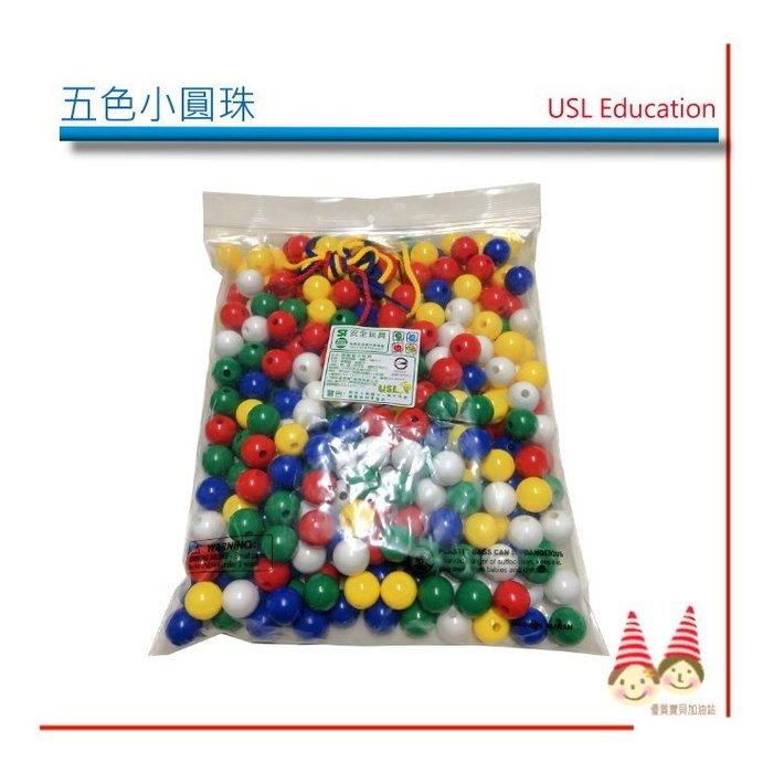 3-6歲幼兒系列【U-Bi小舖】五色 1.8CM小圓珠 300PCS量販包《串珠類》