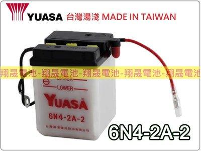 彰化員林翔晟電池  湯淺YUASA 加水式機車電池 6N4-2A-2 舊品強制回收 工資另計