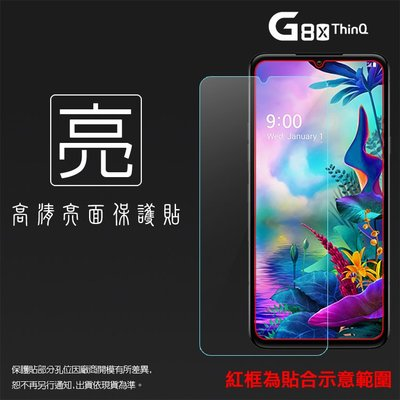 亮面/霧面 螢幕保護貼 LG G8X ThinQ LMG850EMW 保護貼 軟性 亮貼 霧貼 亮面貼 霧面貼 保護膜