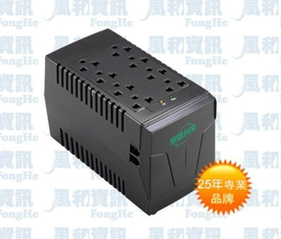 飛碟 AVR-E1000P 1KVA 全電子三段式穩壓器【風和資訊】