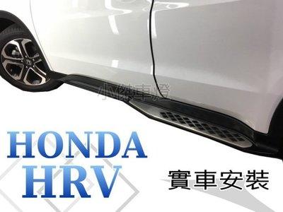 》傑暘國際車身部品《 實車HONDA HRV 16 年 HR-V 原廠款 登車踏板 車側踏板 側踏板 車側踏板