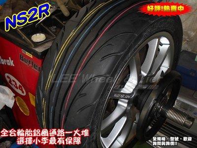 桃園 小李輪胎 南港 輪胎 NANKAN NS2R 235-45-17 高性能 熱熔胎 全規格 尺寸 特惠價 歡迎詢價