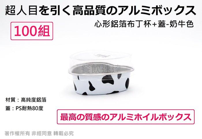 含稅100組【心形鋁箔布丁杯+蓋-奶牛色】蛋糕杯 點心杯 鋁碗 鋁盒 鋁箔盒 鋁箔碗 蛋塔盒 烘焙 焗烤 喜