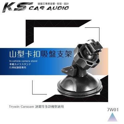 破盤王/岡山╭行車記錄器用【360度山型-吸盤式支架 7W01】Trywin TD6.Carscam.速霸CR1000