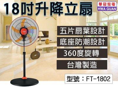 【華冠】18吋升降立扇 70W 360度旋轉 三段開關 五片扇葉 底座防潮 電風扇 電扇 立扇 台灣製 FT-1802