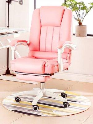 電腦椅子舒適久坐少女心直播家用遊戲電競轉椅升降老闆簡約辦公椅