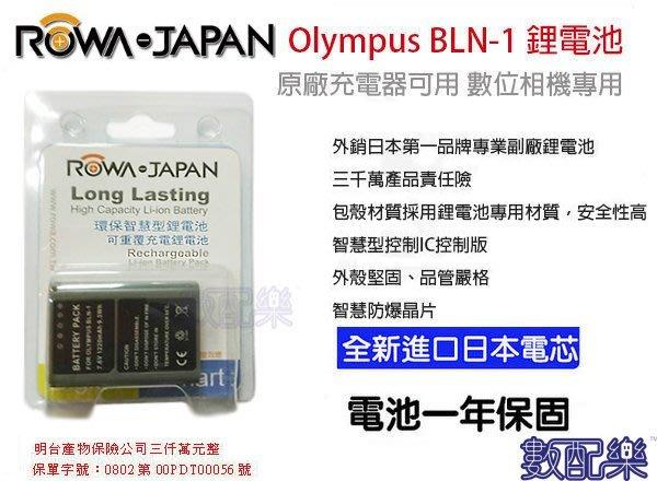 數配樂 鋰電池 OLYMPUS BLN-1 BLN1 破解版 可使用原廠充電器 OMD E-M1 EM5 EM5 II E-P5 EP5