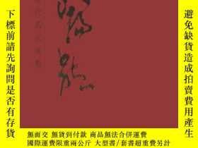 簡書堡中國近現代名家畫集:歐陽龍奇摩207425 歐陽龍  繪 天津人民美術出版社 ISBN:9787530553831
