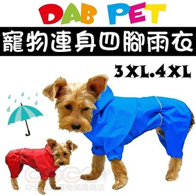 *COCO*台製DAB時尚連身防風雨衣3XL號/4XL號(紅色/藍色可選)狗狗四腳雨衣/中大型犬適合
