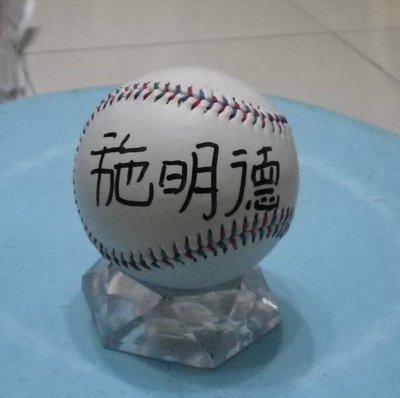 棒球天地----賣場唯一--前民進黨主席.紅衫軍召集人施明德簽名球.字跡超漂亮.只有1顆