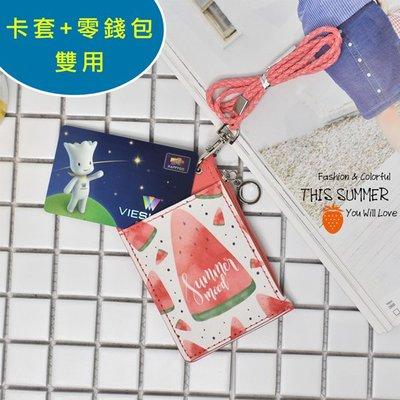 【鉛筆巴士】西瓜點點 零錢包+卡套(盒裝)- 印花卡片夾 夏天水果 卡夾 證件夾 鑰匙圈 收納包工作證k1701148