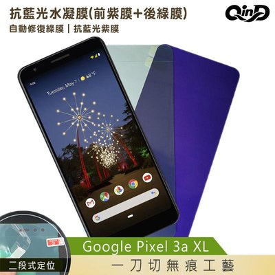 QinD Google Pixel 3a Pixel 3a XL 抗藍光水凝膜(前紫膜+後綠膜)