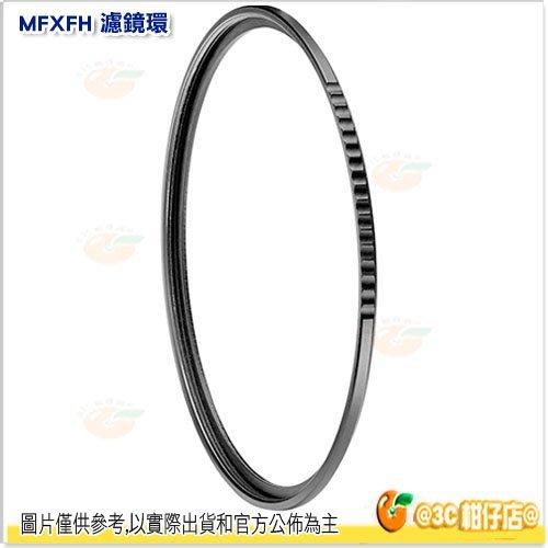 @3C柑仔店@ 曼富圖  Manfrotto MFXFH XUME 濾鏡環 公司貨 FH 67mm 磁吸環
