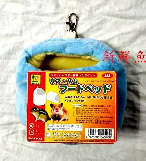 ~新鮮魚水族館~實體店面 藍色新版 日本WILD SANKO 蜜袋鼯 楓葉鼠 黃金鼠 蜜袋鼯保暖吊窩 鞋型 # 454