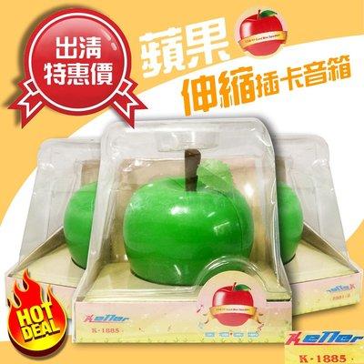 【音樂天使英才星】K1-885蘋果伸縮插卡音箱   mp3喇叭 插卡音箱 MP3音箱