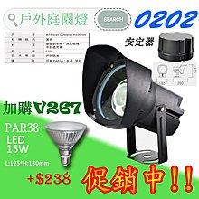 §LED333§(33H0537展) 防水庭園投射燈 壓鑄鋁 E27燈座 可裝PAR38燈泡 另有戶外壁燈/立燈
