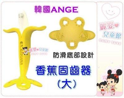 麗嬰兒童玩具館~韓國ANGE-我的BANANA香蕉固齒器.咬牙器按磨牙齦.香蕉牙刷(大)