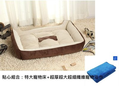 TwinS特大貓狗寵物床舒適保暖墊90*70cm+超細纖維浴巾160*60cm【貼心】現貨+預購