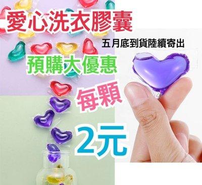 愛心造型洗衣膠囊每顆1.5元