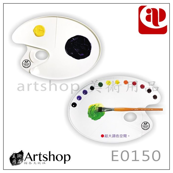 【Artshop美術用品】AP 普思 多工能雙面免洗調色盤 25X35X1cm