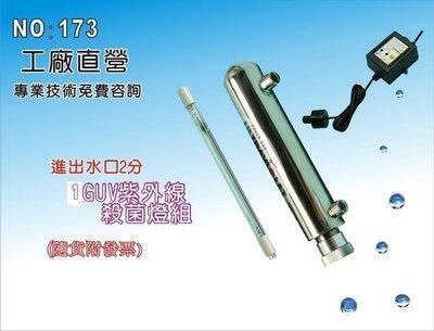 【龍門淨水】1GUV紫外線殺菌燈組 淨水器 小吃餐飲用水 濾水器 生飲水(貨號173)