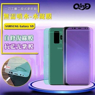 【愛瘋潮】QinD SAMSUNG Galaxy S9 抗藍光水凝膜(前紫膜+後綠膜) 抗紫外線