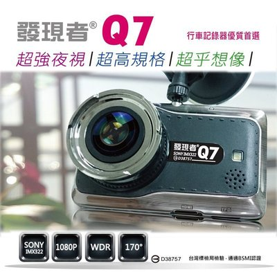 【全昇汽車音響】發現者 Q7 超強夜視/SONY鏡頭 高規格行車記錄器 *贈8G記憶卡