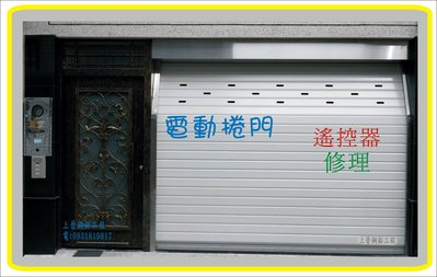 台南 玻璃採光罩 電動捲門 遙控器 修理