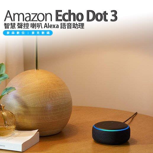 Amazon Echo Dot 3代 智慧 聲控 喇叭 Alexa 語音助理 原廠正品 現貨 含稅
